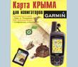 Топографическая карта Крыма для GPS-навигаторов Garmin