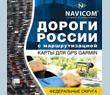 GPS карта Дороги России с Маршрутизацией. Федеральные округа. 4.03